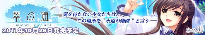 Cabbitデビュー作「翠の海」応援中!